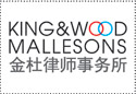 Logo_KingWoodMallesons